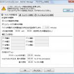 BOINC設定画面