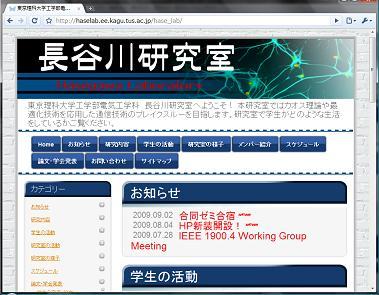 東京理科大学長谷川研究室HP画像