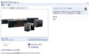 原宿団地の3Dモデル