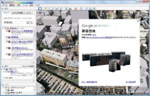 Google Earthの原宿団地