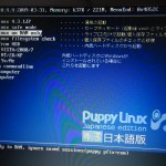 Puppy Linux起動画面