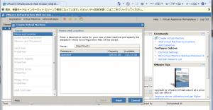 VMWareServerによるVMの作成